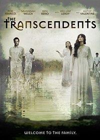Трансценденты