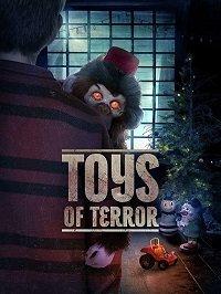 Кошмарные игрушки