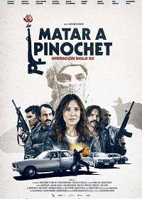 Убить Пиночета