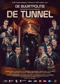 Полицейские хроники: туннель