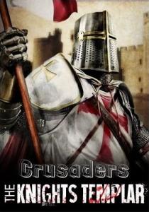 Крестоносцы. Рыцари-тамплиеры
