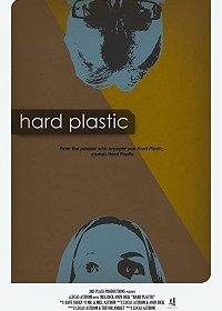 Твёрдый пластик
