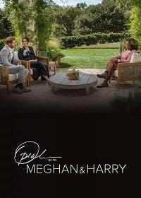 Опра с Меган и Гарри: специальный выпуск CBS Primetime