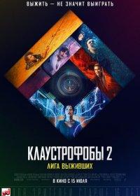 Клаустрофобы 2: Лига выживших