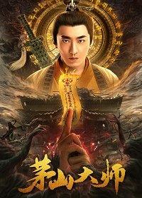 Мастер Маошаня