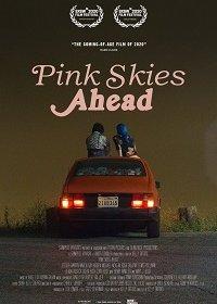 Розовое небо впереди