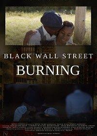 Пожар на Чёрной Уолл-Стрит