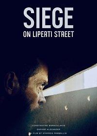Осада на улице Липерти