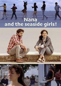 Нана и приморские девушки