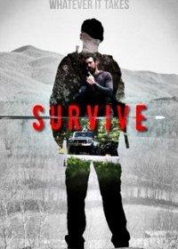 Выжить