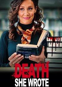 Смерть, которую она написала
