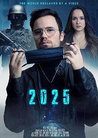 2025: Мир, который поработил вирус