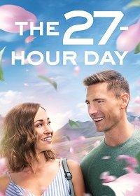 27-часовой день
