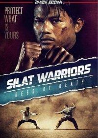 Воины Силат: Смертельный договор
