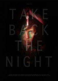 Отвоевать ночь