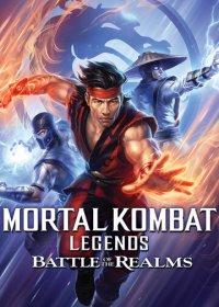 Легенды «Смертельной битвы»: Битва королевств