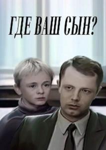 Где ваш сын?