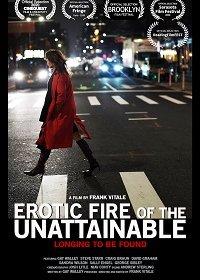 Эротический огонь недостижимого