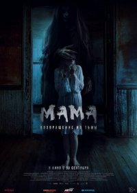 Мама: Возвращение из тьмы