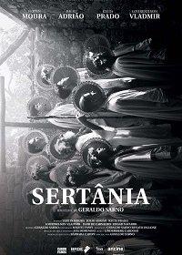 Сертания