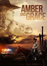 Эмбер и Грейс
