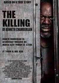 Убийство Кеннета Чемберлена