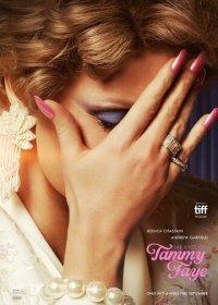 Глаза Тэмми Фэй