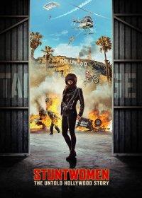 Каскадёрши: Нерассказанная голливудская история