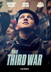 Третья война