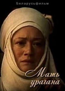 Мать Урагана