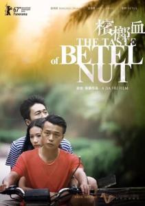 Вкус ореха бетель
