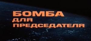 Жизнь и смерть Фердинанда Люса / Бомба для председателя