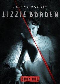 Проклятье Лиззи Борден
