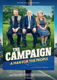 Предвыборная кампания
