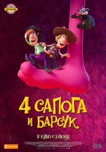 4 сапога и барсук