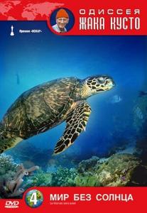 Подводная Одиссея команды Жака Кусто: Мир без Солнца